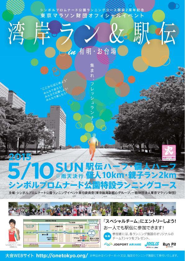 東京マラソン財団オフィシャルイベント「湾岸ラン&駅伝in有明・お台場」のエントリーが開始されました! Run PitオリジナルTシャツ付のエントリーも可能です!大会を一緒に盛り上げよう♪ http://t.co/LRW27Xoi5N http://t.co/dRPckSj7LH