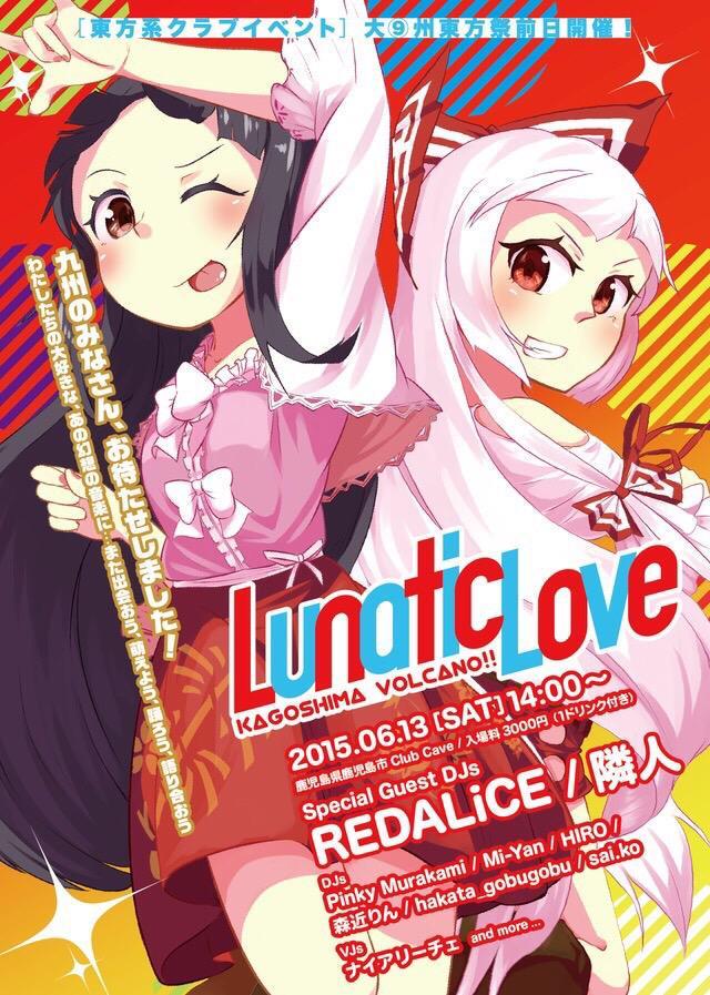 【大⑨州前日6/13開催】Lunatic Love【東方系クラブイベント】 http://t.co/hVExWRCDF7 #るならぶ 先週公開しましたー!鹿児島にREDALiCEさんと隣人さんが来るよ!よろしくね! http://t.co/1mfxhpoEae