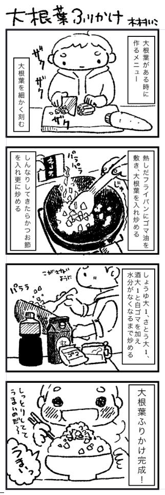 夜作った大根葉ふりかけレシピ。 http://t.co/091xB2qGsk