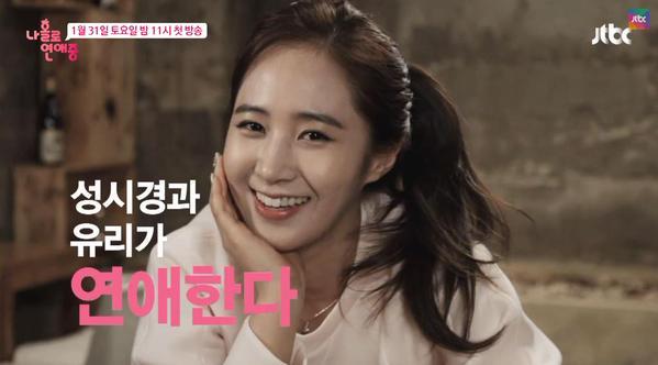 Dating Alone Kwon Yuri Eng Sub