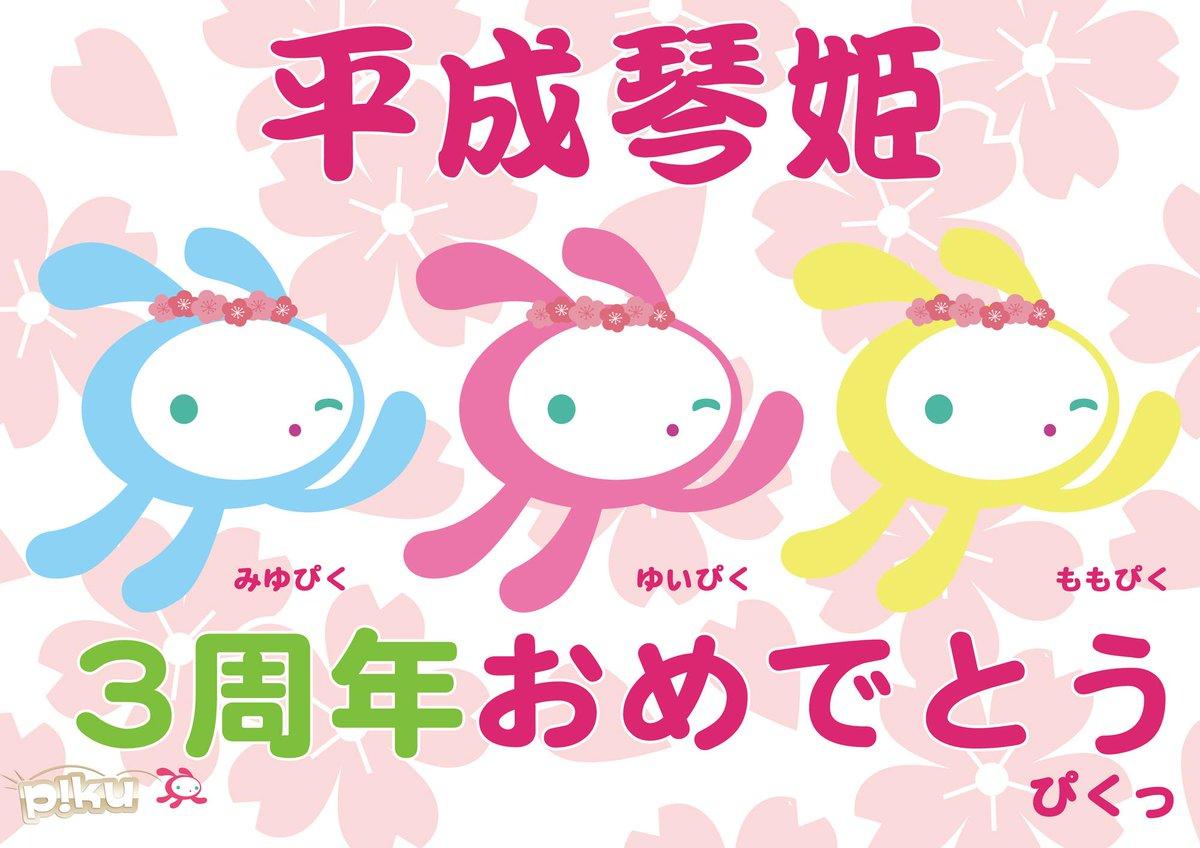 Piku推しアイドルの平成琴姫3周年おめでとうぴくっ(*・∀-)☆Pikuちゃんは、歌とダンスと平成琴をがんばっている姫たちをこれからも応援します!4年目もよろぴくっ♪ http://t.co/xbg33QNC8D #平成琴姫 http://t.co/zZaYykegl4
