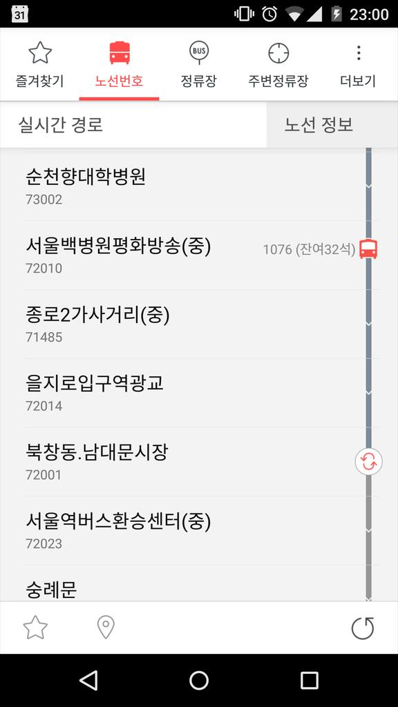 서울버스앱에 경기광역버스 남은좌석이 표시되도록 업데이트 됐네요 ! http://t.co/xSHIbCQeyp