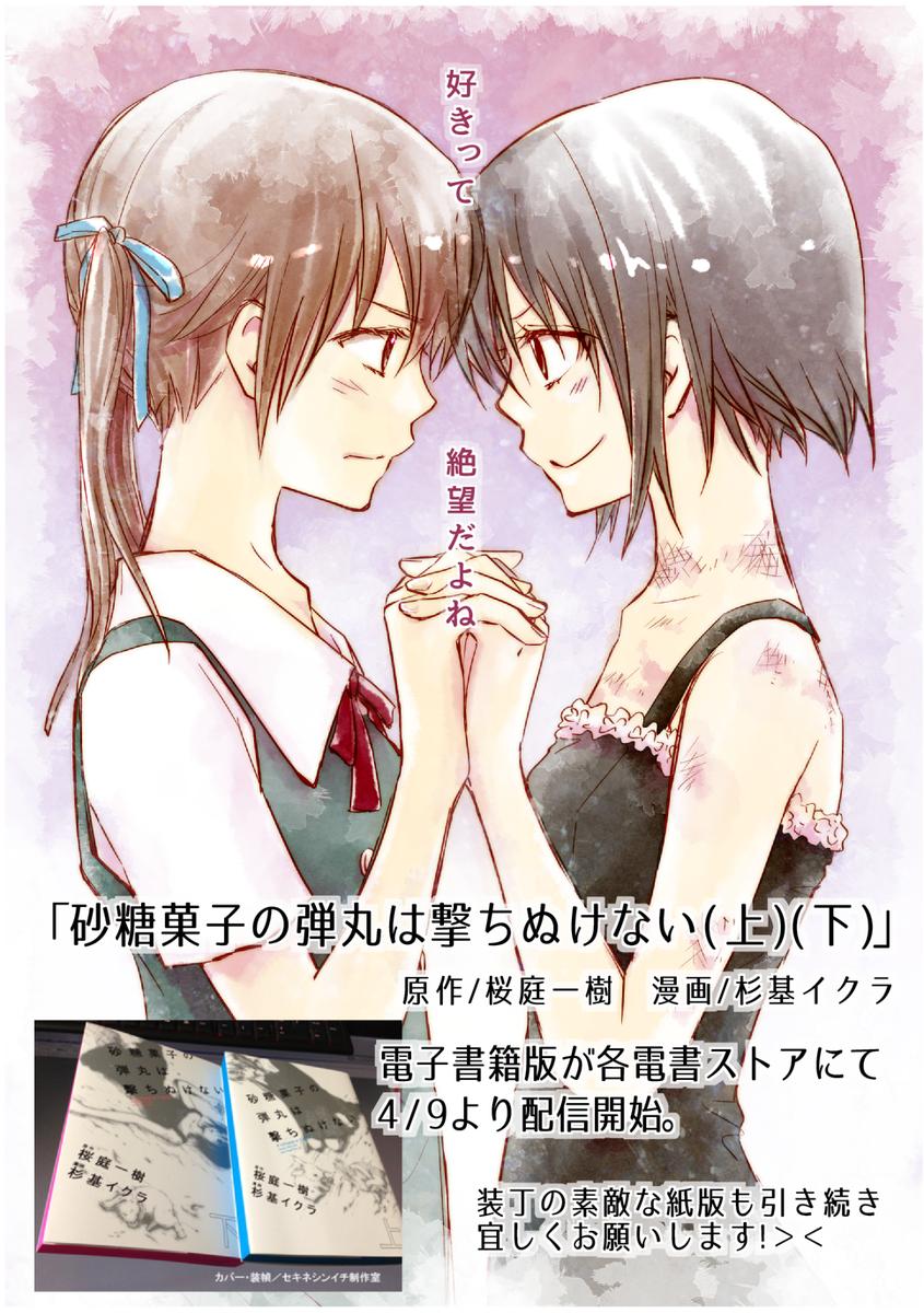 【宣伝】桜庭一樹先生(@sakurabakazuki)原作「砂糖菓子の弾丸は撃ちぬけない」のコミカライズ(画・杉基イクラ)が2008年に上下巻同時発売しました。その電子書籍版がこの度、電子書籍化となりました!嬉しくて7年ぶりの二人! http://t.co/KAzC8qxB7O