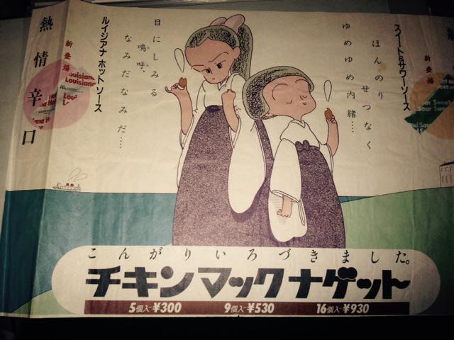 さっき家探ししてたら古文書また出てきたw 京浜ていうか、その時代、的な。とりあえず高野文子さん関連。まー中嶋さんがもっと持ってそうだけどな。まず、マクドナルドのトレイ敷紙(春ノ波止場デ〜の。CMではアニメになっててド興奮したね! http://t.co/UstaLdfA4g
