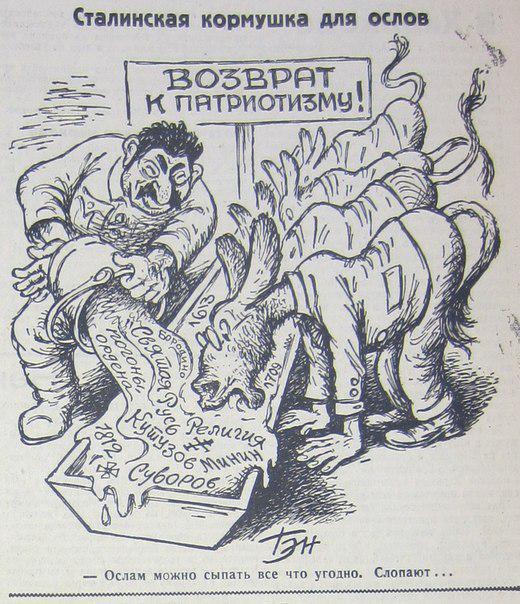 """Карикатура в газете """"Новое Слово"""" Берлин №27(513), воскресенье, 4 апреля 1943 года, с.3. http://t.co/zTaKJUBTN8"""