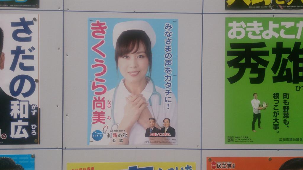 候補者に白衣の天使コスの人がいるんだけど。 http://t.co/Z9PlfYEkil