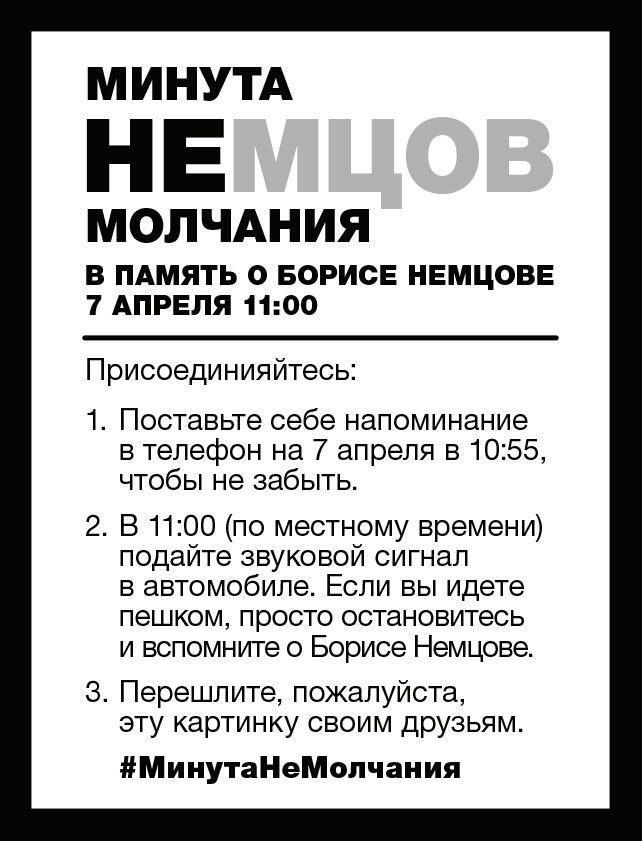 7 апреля - минута молчания. Поставьте себе напоминание. #Немцов http://t.co/HizB8SSbLw