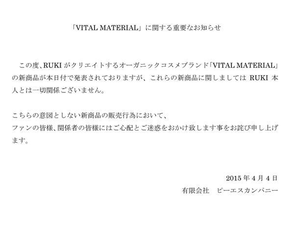 拡散お願いします。RT @theGazettESTAFF: 「VITAL MATERIAL」に関する重要なお知らせ http://t.co/hSHXinxaMS