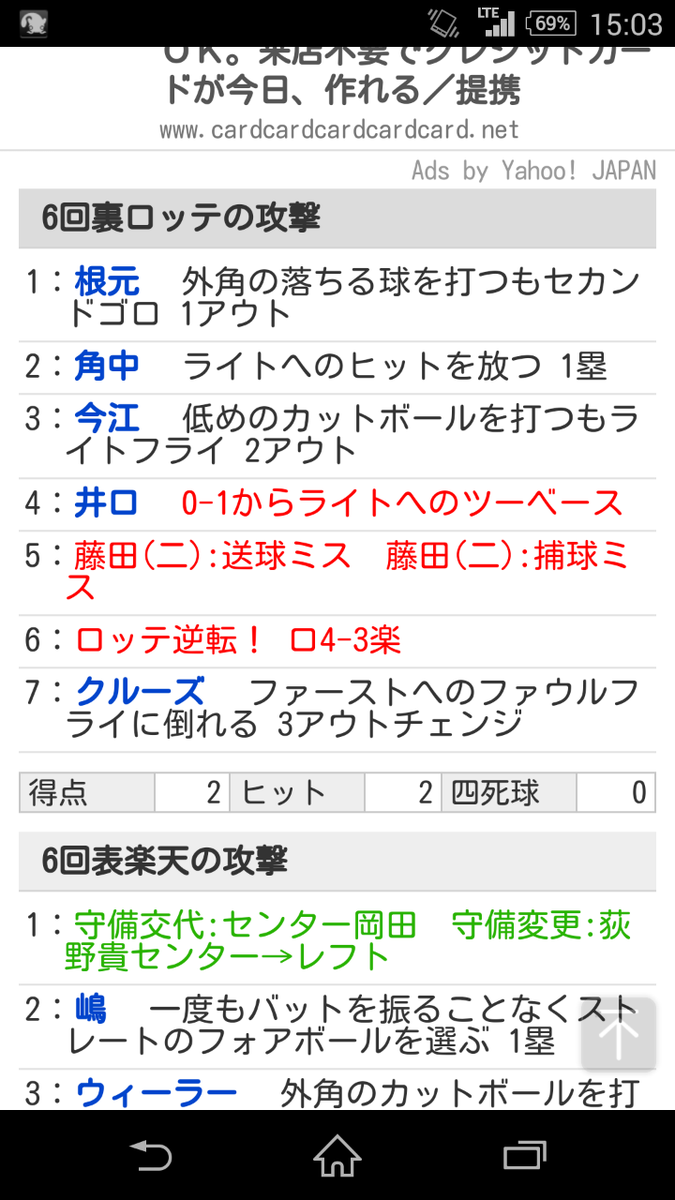 藤田は一人キャッチボールでもしてたの? http://t.co/3xdW9xK9Hz