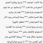 شاعر لبناني يدافع عن #السعودية بعد تهجم #حزب_الله عليها ويشكرها للوقوف بجانب بلده في الأزمات #السعودية #لبنان - http://t.co/zqPS9XtY1M