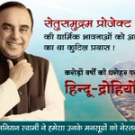 Be it for Ram Mandir, Ram Setu or Chidambaram Temple, We strongly support our #धर्म_योद्धा_SubramanianSwamy http://t.co/KvMWmXmr5g