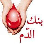 السيدة ماري روز سليمان بحاجة لدم من فئة B- في مستشفى سيدة #لبنان – جونية. للاتصال: 03461740. http://t.co/QM70spBchC