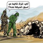 صباح الخير .. صباحاً لا يكتمل جماله الا بالمقاومة وخطف الجنود ، كل التحية للمقاومة الفلسطينية . #كن_مع_حريتهم http://t.co/R6b9k8oFUb