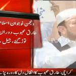 #Breaking: Leader of Anjuman Nojawan-e-Islam Tariq Mehboob dies in Rangers custody. #Karachi http://t.co/oyev4N6keV http://t.co/QcIMkAWb7j