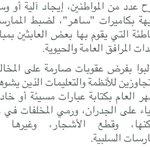 """دعوات لتطبيق """"#ساهر"""" بالمرافق العامة والحيوية لضبط العابثين والمخربين. #السعودية #ساهر_للمرافق_العامة - http://t.co/KdRuibH6Ip"""