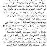«القضاء الأعلى» يوقف قاضياً بصّم مواطناً على «تعهد»… بأصابع يديه وقدميه في #أبها. (الحياة) #قاضي_يبصم_مواطن_بقدميه - http://t.co/r3C0uFgTWt