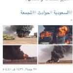 فبركة الأخبار والإشاعات من الاعلام المجوسي ضد #السعودية #عاصفة_الحزم ينشرون حريق بصناعية سدير وينسبونه لمصفاة #جيزان http://t.co/XYgnlodjnw