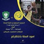 اليوم سلة #النصر أمام الأهلي ضمن الدوري السعودي للسلة الساعة 6:30 بالصالات الخضراء بالرياض أسود السلة بانتظاركم http://t.co/pIK26kUXbO