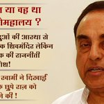 Hats off to #धर्म_योद्धा_SubramanianSwamy for devoting his entire life to Safeguard Hinduism http://t.co/geRR49Pozt