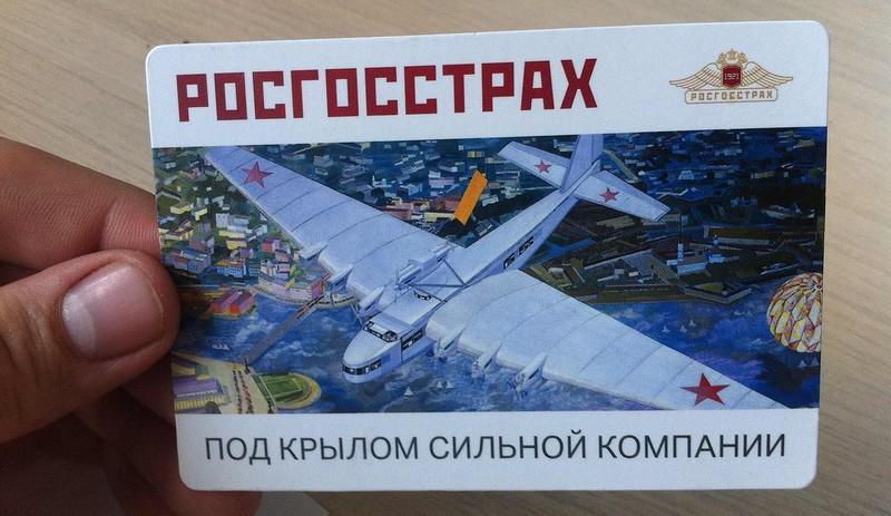 На карточке — «Максим Горький», который разбился во время демонстрационного полёта. Погибло 49 человек. http://t.co/DtvWziETyB