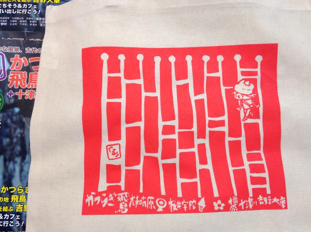 橿原イオンの喜久屋書店さんで、18時まで「くるり かつらぎ 飛鳥 吉野大峯 ➕ 十津川 桜井宇陀 大和高原」のキャンペーンです。お買い上げの方にオリジナルトートをプレゼント! 喜久屋さん、奈良本たくさんで楽しいです( ´ ▽ ` )ノ http://t.co/iX1Hh5LbYT