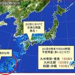 【沖縄で大雨 九州・四国にも雨雲】 http://t.co/3COt2cLjIv 沖縄県の与那国島では、1時間に130ミリを超える猛烈な雨を観測。今後は九州や四国の太平洋側を中心に大.. http://t.co/63XSlmRh6O