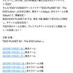 EXO PLANET #2 - The EXOluXion - 開催決定! 2015 11月6〜8日(東京ドーム) 2015 11月13〜15日(京セラドーム) http://t.co/myjSM0WaJT