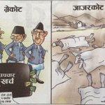 #Truth #Nepal #nepalipolitics #Shameful by @rabinsayami1 http://t.co/i9ooOm2xGB