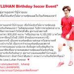 #LUHAN Birthday Soccer Event ????⚽️ ลู่หานออกค่าใช้จ่ายเอง เพื่อให้แฟนๆได้มางานฟุตบอลในวันเกิดของเขา! ไม่มีการขายบัตร http://t.co/KvYyopn3UG