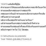 """150419 แฟนมีทที่ญี่ปุ่น ชานยอลกับเซฮุนเถียงกันเพราะเซฮุนไม่เข้าใจคำถาม ชานยอลเลยว่าเซฮุน""""โง่"""" (ต่อ) http://t.co/MCHvtCVKHD"""