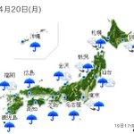 【全国の天気】(19日21:00) http://t.co/x7YRCRPFtj 20日は西日本から東日本の太平洋側を中心に非常に激しい雨の降る所があり、大雨の所もありそうです。低い.. http://t.co/nwTNRauAQO