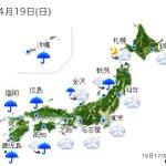【全国の天気】(19日18:00) http://t.co/x7YRCRPFtj あすは、西日本から東日本の太平洋側を中心に非常に激しい雨の降る所があり、大雨となりそうです。低い土地.. http://t.co/AUlwOfnMes