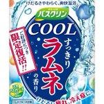 【食べるな危険】バスクリンの「ラムネ」入浴剤が復活 http://t.co/P0nrOOwJPi 2013年にも限定販売されており、好評だったため復活販売されるそう。 http://t.co/BGmaI7275l