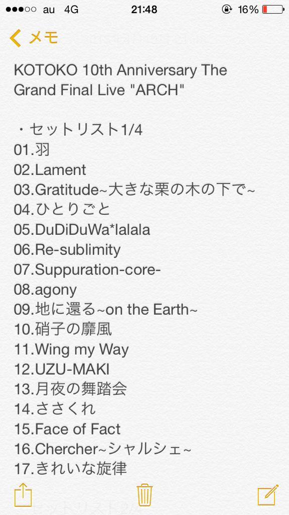 """KOTOKO 10th Anniversary The Grand Final Live """"ARCH"""" セットリスト!  メジャーを中心に キュンキュンも! ゲームも! これだけ聞いてもまだまだいっぱい聞きたい...w #KOTOKO http://t.co/BPxDUXjFiG"""