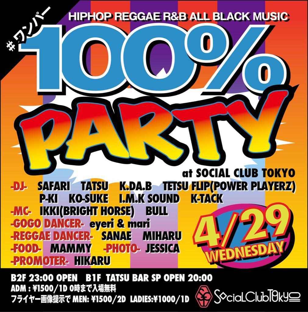 4/29(水)はSOCIAL CLUB TOKYOにて #ワンパー  新しい組み合わせで100%パーティーできます