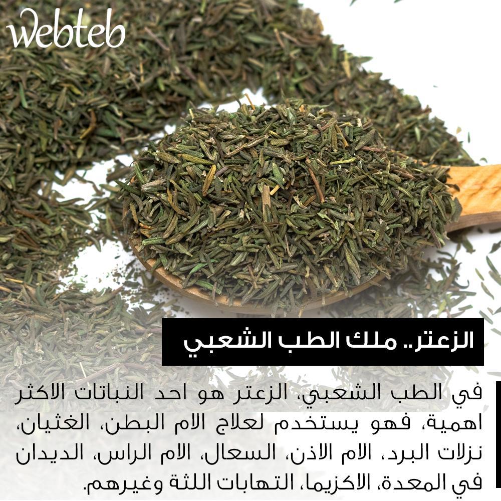#الزعتر استخدم منذ قديم الزمان كدواء فعال #صحة http://t.co/ya33e6Pcvf