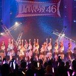乃木坂46、20人がノンストップで踊り続けたアンダーライブ http://t.co/GPQqFFeXOD #nogizaka46 http://t.co/FFhbDYEUoJ