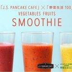 カゴメ「野菜生活100」とジャーナル スタンダードのパンケーキカフェがコラボスムージー発売 http://t.co/5RcfkL4oA6 http://t.co/S9wUgz5vFZ