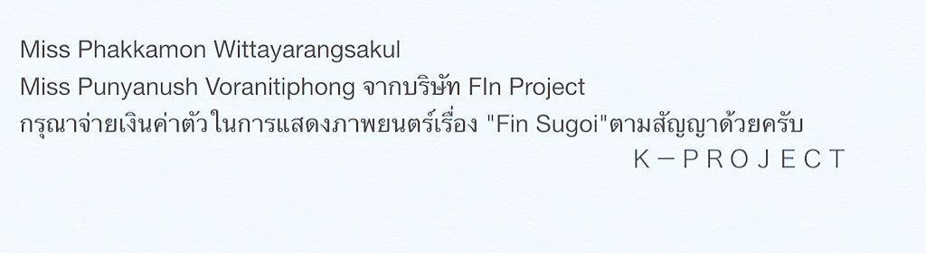 ถึงคนไทยทุกคนครับ ขออนุญาติโพสข้อความอย่างเป็นทางการจากต้นสังกัดของผมนะครับ http://t.co/Iv0agdbbUD