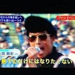 有言実行の熱い男上田 RT @ryotaK43: 上田剛史選手がサヨナラエラーを誘いヒーローになりましたがここでファン感の上田選手をご覧下さい #swallows http://t.co/OieBuCAp8k