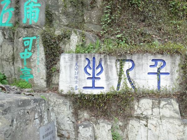 """2333333 RT @yun_chuang: @KenWong_ @laoyang945 有一次在虎丘,眼睁睁听一个游客在""""千人石""""前大声念道:""""坐月子!"""" http://t.co/pTLXsvEoT2"""