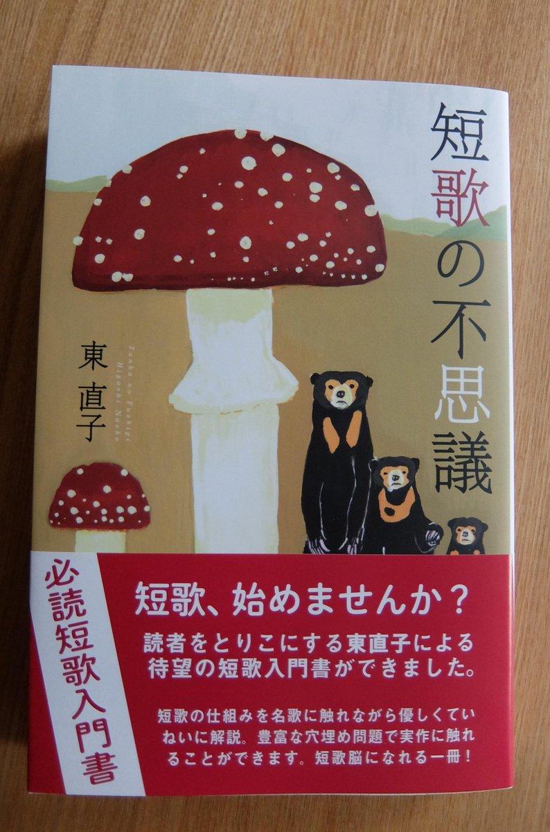 『短歌の不思議』(ふらんす堂)が出版されました。「NHK短歌」テキストと「短歌ヴァーサス」連載の「短歌実験準備室」原稿をまとめたもので、私なりに考えた短歌のコツがつまっています。 http://t.co/jZiZvL8ypQ