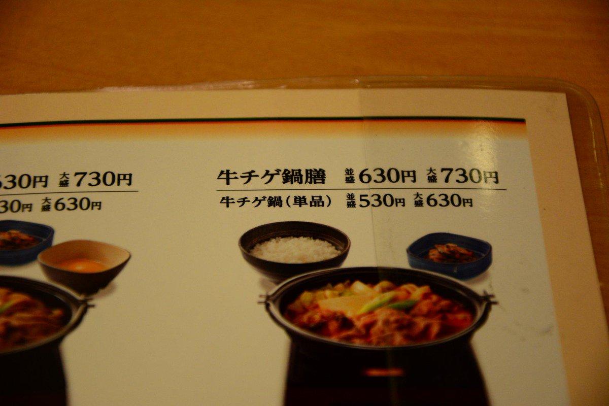 吉野屋にて、牛チゲ鍋膳  チゲを日本語にすると「鍋」  牛鍋鍋膳ですね。  チゲをなんだと思ったんだろう? http://t.co/WpdPiCS7IN