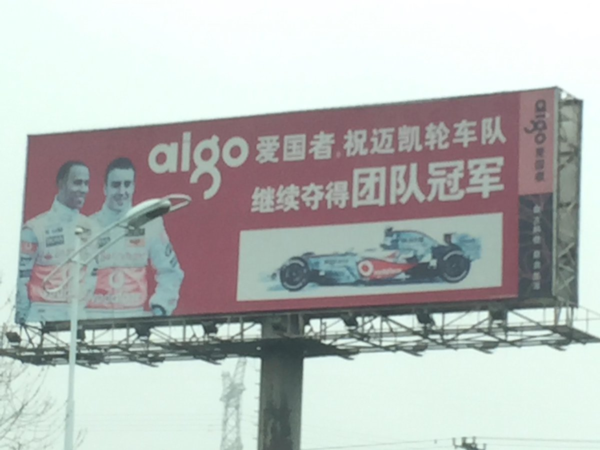 Billboard seen on the way to Shanghai circuit this morning.  They seem to be good mates.... http://t.co/sc3w5vkHN9