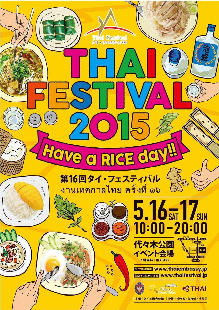 第16回タイ・フェスティバル2015 東京代々木公園で5月16日~17日開催 http://t.co/Eul6dgcrMx http://t.co/TT15xHup7u