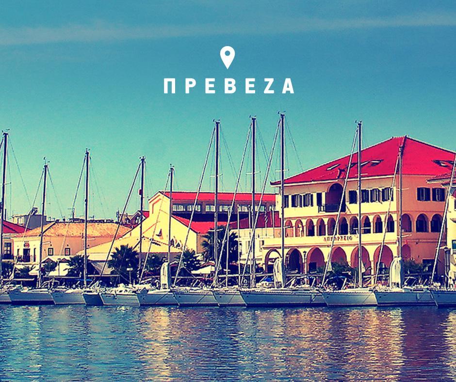 Ανακαλύψτε την Πρέβεζα & 33ακόμα προορισμούς σε όλη την Ελλάδα από 29€.
