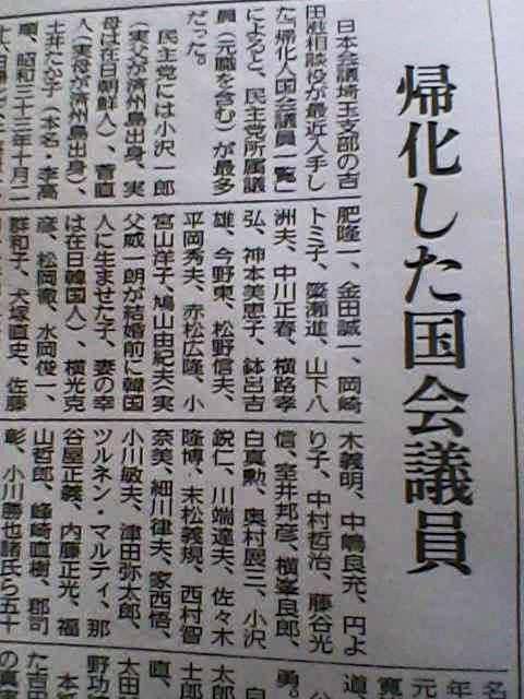 コレどこの新聞だろ RT @ishii_nippon: 気化した国会議員!!(FBより) http://t.co/Ygdjw7HSKK