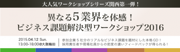 【セミナー情報】 4月12日開催の大阪開催  限定50名  1日で5業種の有名企業6社のGDに取り組める!  採用担当や現場社員と交流する機会もあり!  応募・詳細はこちらから >>https://t.co/OiErurYFBv http://t.co/az203v5TUp