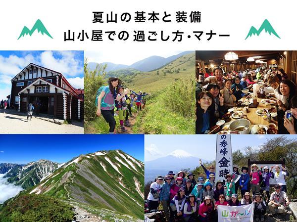 test ツイッターメディア - 【山ガールネット】女性のための登山教室「山ガール・カレッジ」、講習テーマ『夏山の基本と装備、山小屋での過ごし方・マナー』を開催!https://t.co/IReWpen8qo https://t.co/dRlbucuIgL
