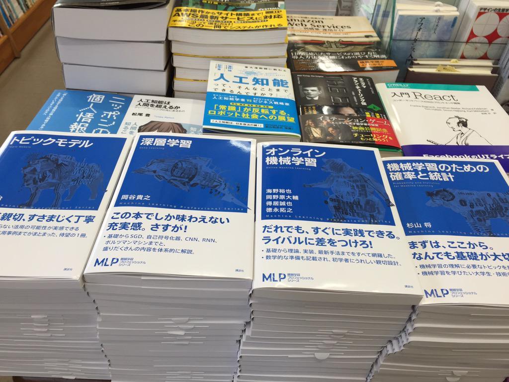 4/9お知らせ:お待たせしました!講談社の機械学習プロフェッショナルシリーズ4タイトル『機械学習のための確率と統計』『深層学習』『オンライン機械学習』『トピックモデル』が再入荷しました。6F新刊台とコンピュータ数学の棚で販売中です! http://t.co/wGKEPK4Jn2
